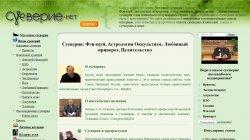 Суеверие.net
