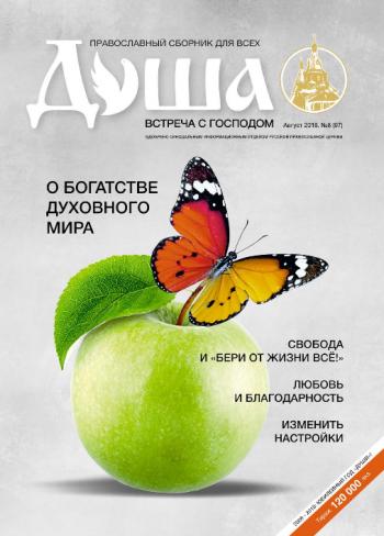 "Православный дайджест ""Душа"" №8 (97) август 2018"